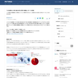 「UX品質向上の取り組み状況に関する調査」レポートを発表