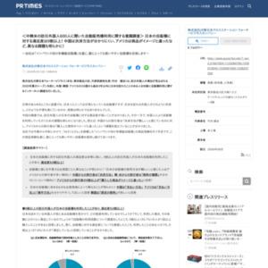中韓米の訪日外国人600人に聞いた自動販売機利用に関する意識調査