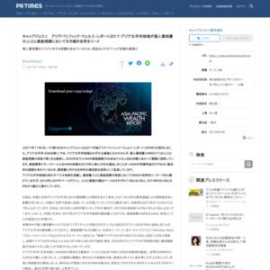 アジアパシフィック・ウェルス・レポート2017:アジア太平洋地域が個人富裕層の人口と資産規模において引き続き世界をリード