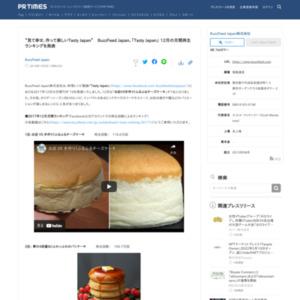 """""""見て幸せ、作って楽しいTasty Japan"""" BuzzFeed Japan、「Tasty Japan」 12月の月間再生ランキングを発表"""