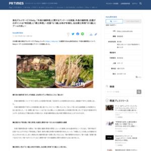 「外食の鍋料理」に関するアンケート