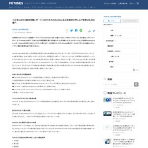 日本における経済活動レポート