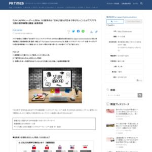 香港・インドネシア・マレーシア・台湾・タイのアジア5カ国の留学事情について調査
