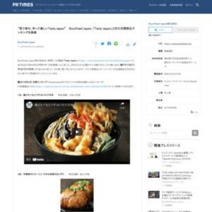 「Tasty Japan」2月の月間再生ランキング