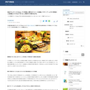 実名グルメサービスRetty、「タイ料理」に関するアンケートを実施:パクチーブームでタイ料理の人気再燃、ガパオなど「辛くない」料理ですそ野が広がる