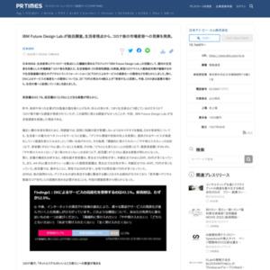 IBM Future Design Lab.が独自調査。生活者視点から、コロナ後の市場変容への見解を発表。
