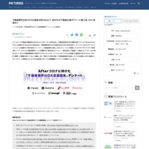 不動産業界向け「DX意識調査アンケート」