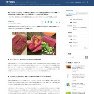 「牛肉料理」に関するアンケート