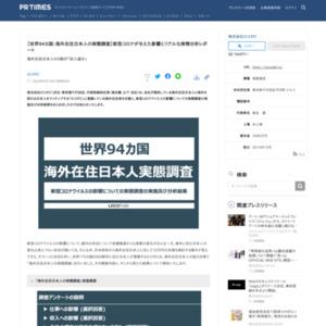 世界94カ国:海外在住日本人の実態調査