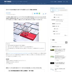 台湾・香港・マレーシア・タイ・インドネシア・ベトナムのアジア6カ国のショッピング事情について調査