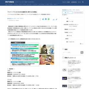 テレワーク下におけるWEB会議利用に関する日米調査