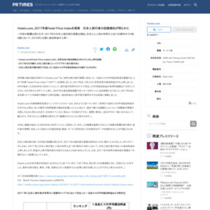 2017年度Hotel Price Indexを発表 日本人旅行者の回復傾向が明らかに