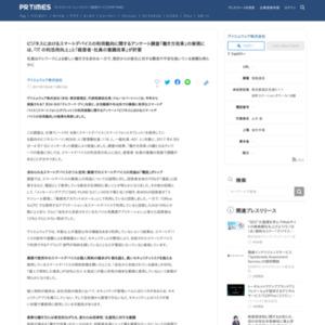 ビジネスにおけるスマートデバイスの利用動向に関するアンケート調査