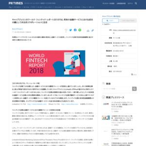 キャップジェミニのワールド・フィンテック・レポート2018では、将来の金融サービスにおける成功の鍵として共生的コラボレーションに注目