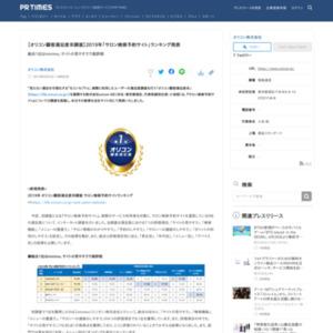 2019年「サロン検索予約サイト」ランキング発表