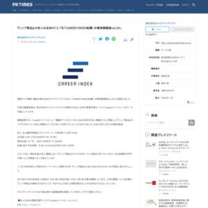 CAREERINDEX転職・仕事実態調査vol.24