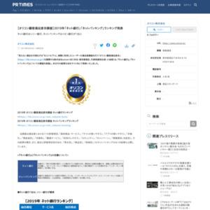 2019年「ネット銀行」「ネットバンキング」ランキング発表