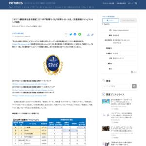 2019年「転職サイト」「転職サイト 女性」「派遣情報サイト」ランキング発表