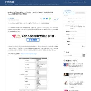 流行語部門は「大迫半端ないって」「そだねー」「まじ卍」が急上昇! 国民が選んだ賞 「Yahoo!検索大賞2018」中間発表