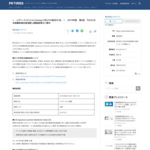 2019年度 第4回『JCSI(日本版顧客満足度指数)』調査結果