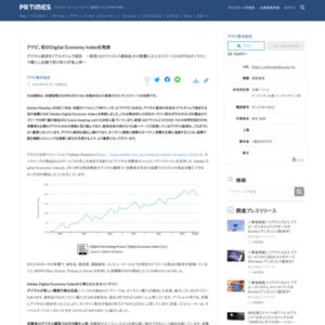 アドビ、初のDigital Economy Indexを発表