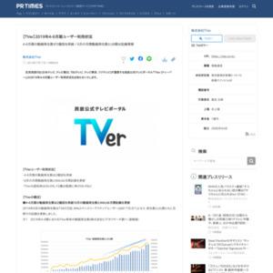 【TVer】2019年4-6月期ユーザー利用状況