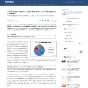 大学入学者選抜改革に関するアンケート