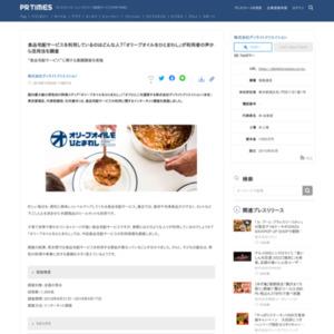 食品宅配サービスの利用に関するインターネット調査
