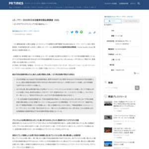 J.D. パワー 2020年日本自動車初期品質調査?(IQS)