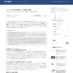 2020年日本自動車セールス満足度(SSI)調査