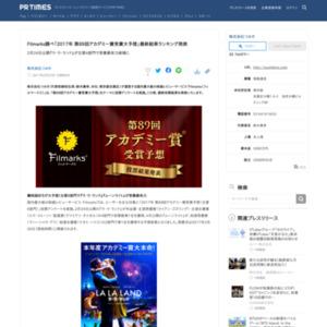 「2017年 第89回アカデミー賞受賞大予想」最終結果ランキング