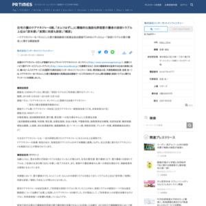 CMNRメディカル(第3回) 「排尿トラブルのご利用者に関するアンケート」