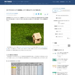 【2017年】日本のシロアリ被害調査
