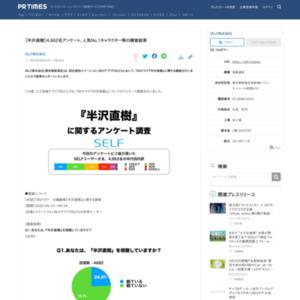 【半沢直樹】4,862名アンケート、人気No.1キャラクター等の調査結果