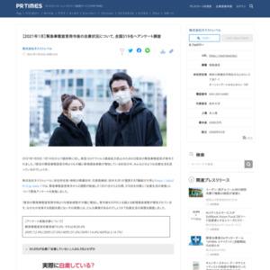 【2021年1月】緊急事態宣言発令後の自粛状況について、全国319名へアンケート調査
