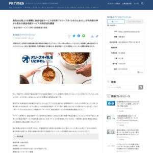 食品宅配サービスに関するインターネット調査