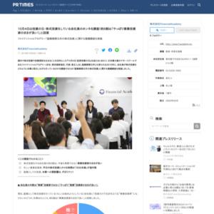 「副業解禁元年の株式投資」に関する意識調査