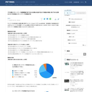 IT企業のリモートワーク実態調査
