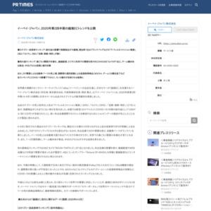 イーベイ・ジャパン、2020年第2四半期の越境ECトレンドを公開