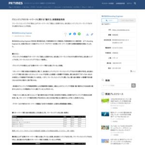 ITエンジニアのリモートワークに関する「働き方」実態調査発表