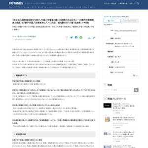 外国人労働者と働いた経験のある日本人に対して意識調査