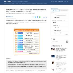 総合電子書籍ストアBookLive! 年間ランキング2019