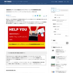 【調査結果レポート】コロナ前後のオンラインアウトソーシングの依頼業務発注傾向