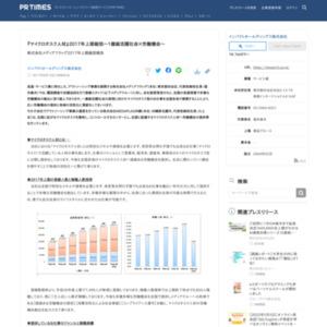 『マイクロタスク人材』2017年上期総括~1億総活躍社会×労働機会~ メディアフラッグ