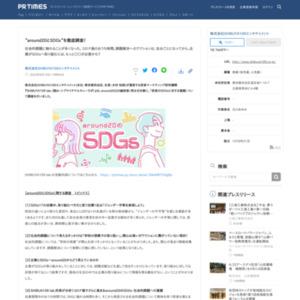 """""""around20とSDGs""""を徹底調査!"""