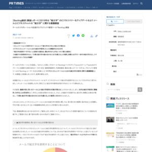 """メールとビジネスチャットの""""絵文字""""に関する意識調査"""