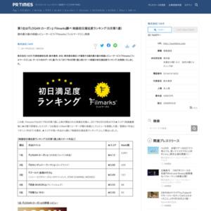 映画初日満足度ランキング(6月第1週)