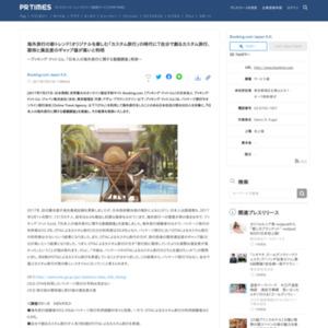 日本人の海外旅行に関する意識調査 Booking.com