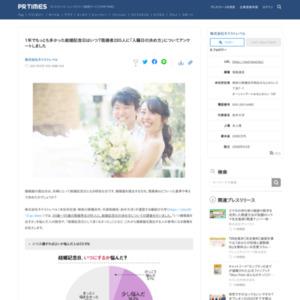 1年でもっとも多かった結婚記念日はいつ?既婚者285人に「入籍日の決め方」についてアンケートしました