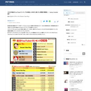 総合YouTuberランキング2020